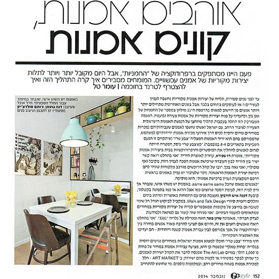 מגזין-GO-STYLE