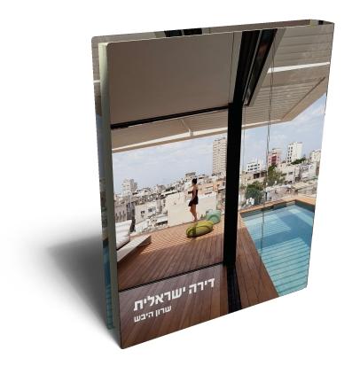 דירה ישראלית