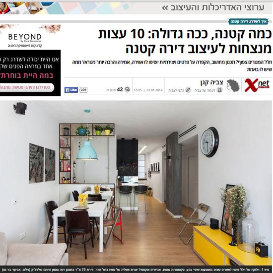 עצות מנצחות לעיצוב דירה | XNET